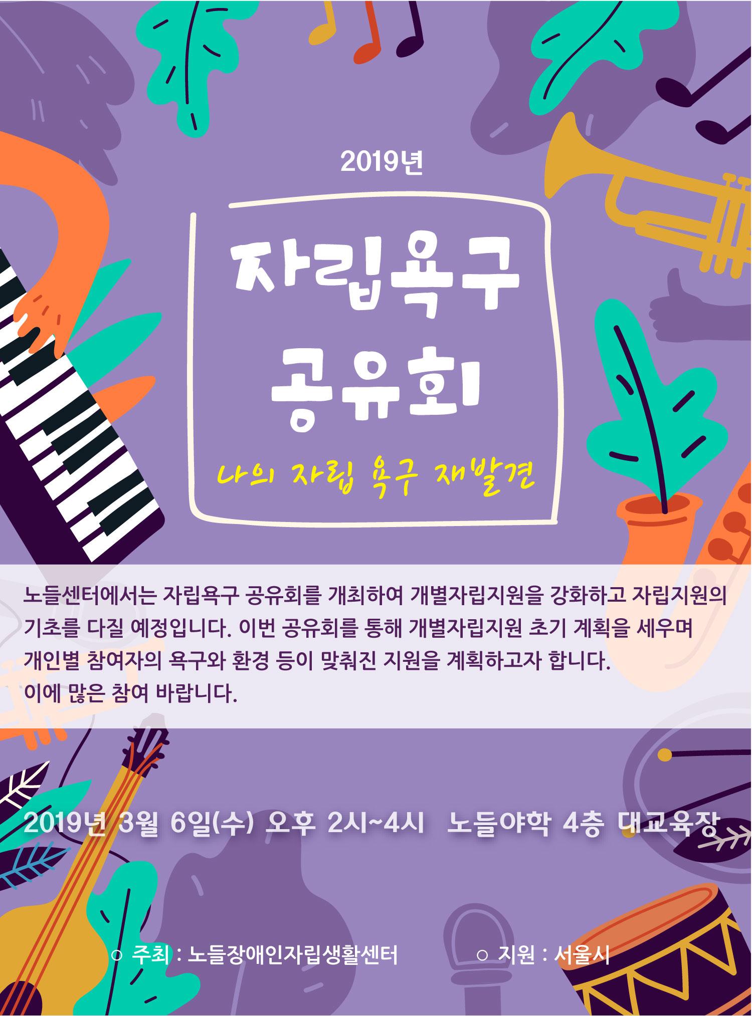 2019년-자립욕구-공유회_-웹자보.jpg