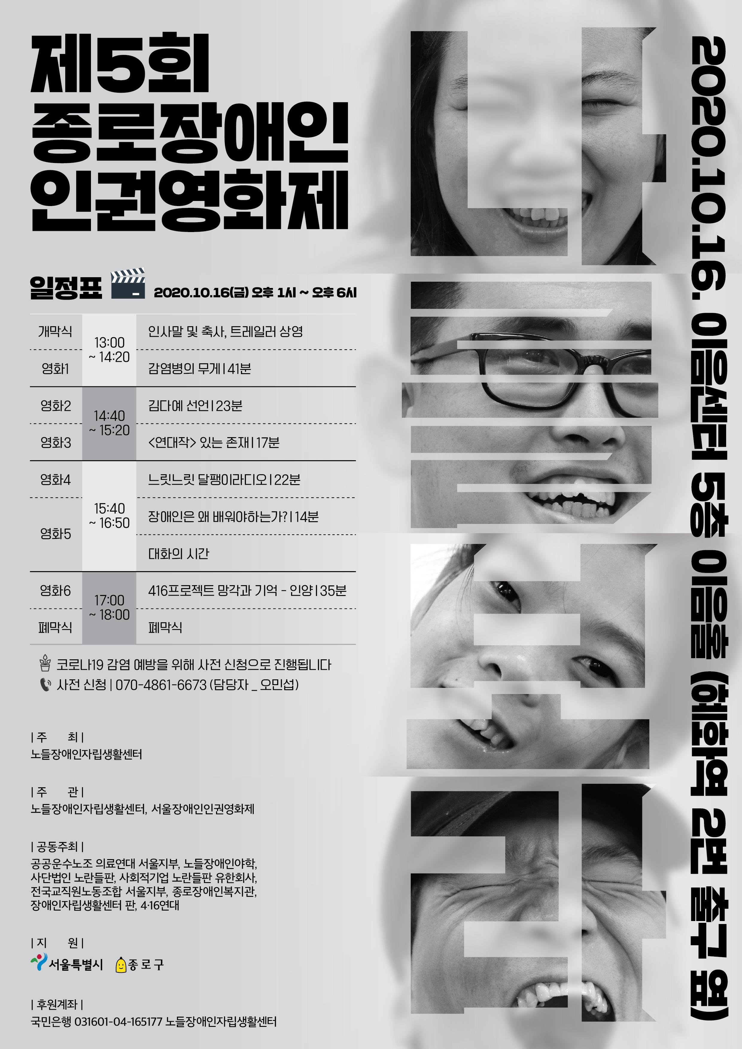 노들장애인자립생활센터(오민섭)0612-5포스터(최종).jpg