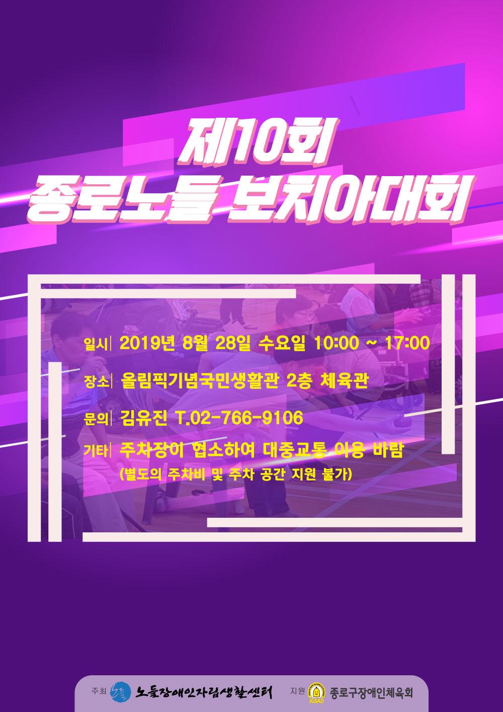 2019년-보치아대회.jpg