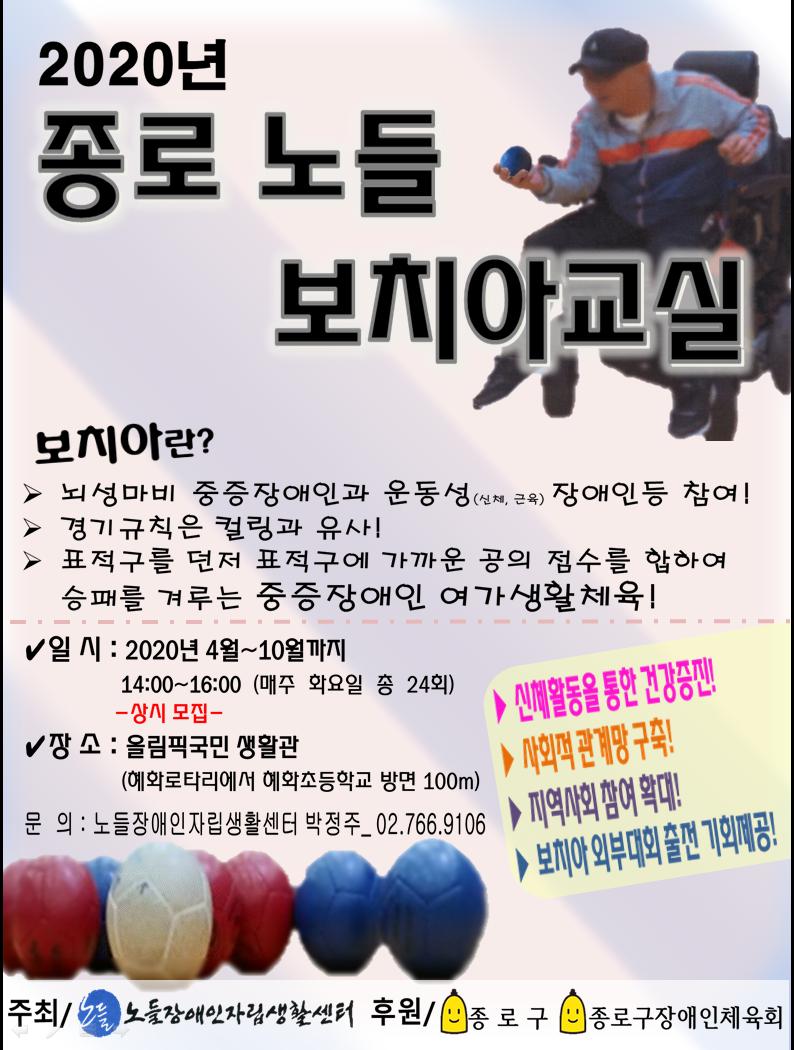 사본 -보치아 포스터 완본.png