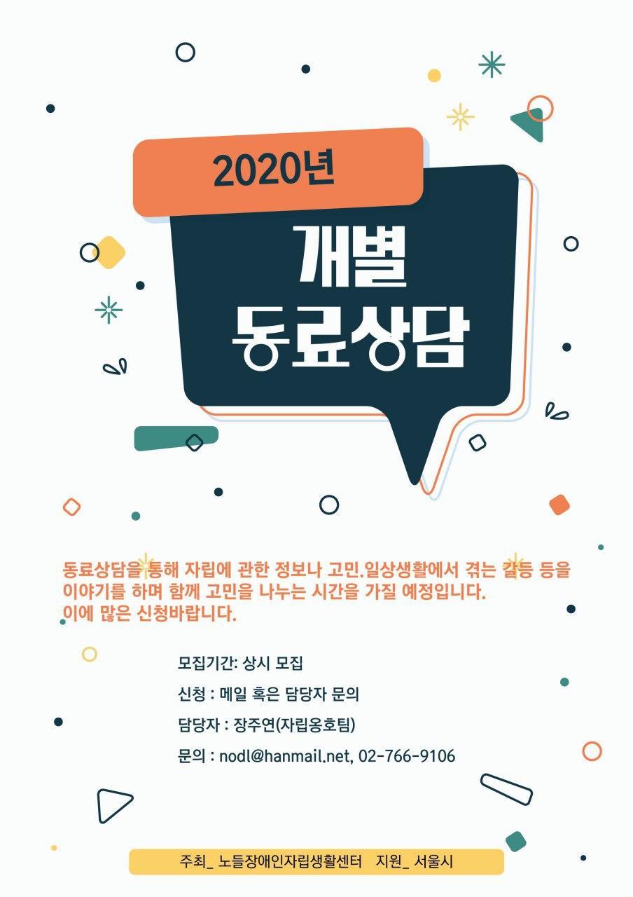 웹자보 개별동료상담 2020.jpg