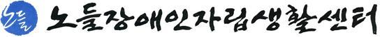 노들센터_로고+단체명.jpg