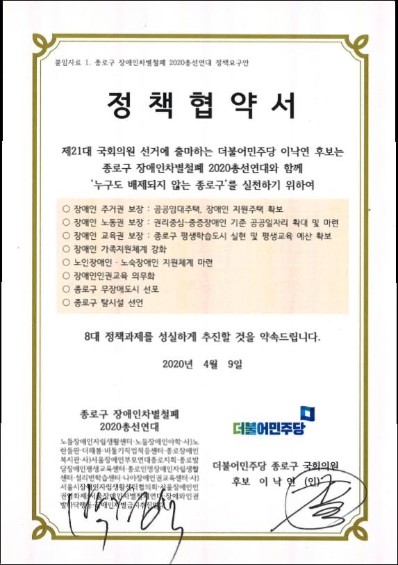 더불어민주당_이낙연후보_정책협약서.png