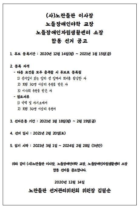 2021_노란들판_합동선거_공고.jpg