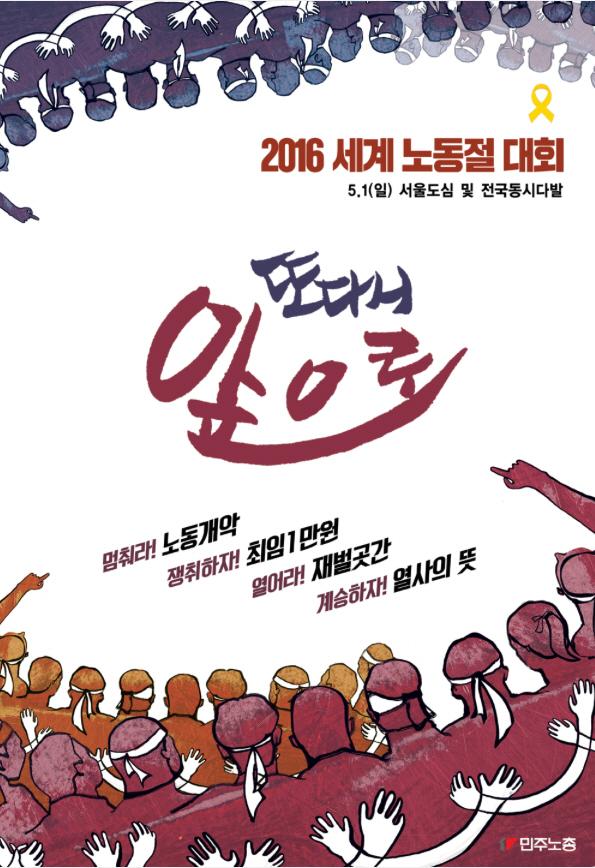 2016 세계노동절대회.jpg
