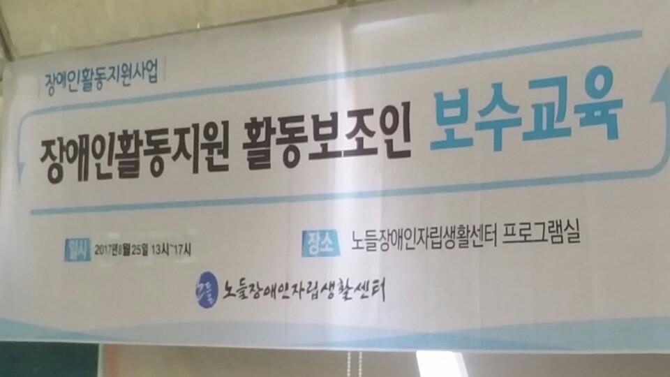 2017년 3차 활동지원인 보수교육.jpg